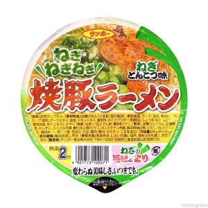 【家庭用麺コレクション】サンポー食品 焼豚ラーメン ねぎとんこつ味 collectionfile099