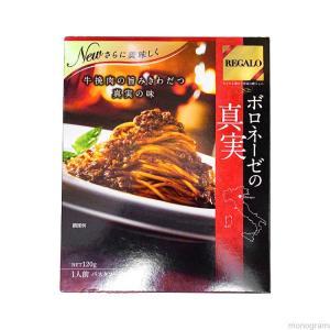 【麺スープ・ソースコレクション】日本製粉 REGALO ボロネーゼの真実 soup/ sourcecollection008
