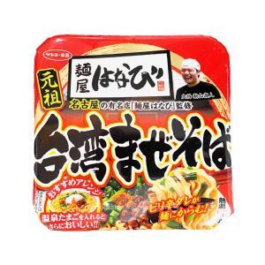 【家庭用麺コレクション】サンヨー食品 麺屋はなび 台湾まぜそば(21年) collectionfile0311