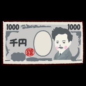 千円札のイラスト(紙幣)(2カット)