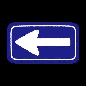 道路標識のイラスト(一方通行)(2カット)