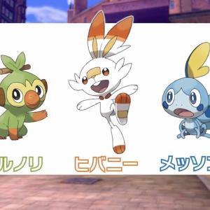 【ポケモン剣盾】新作ポケモンを評価・レビューするよ!ネタバレ注意!