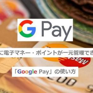 【Google Pay】簡単に電子マネー・ポイントが一元管理できる「Google Pay(グーグルペイ)」の使い方