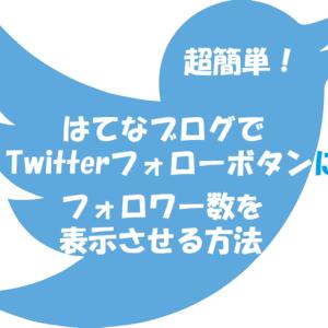 【Twitterパブリッシュ】超簡単!はてなブログでTwitterフォローボタンにフォロワー数を表示させる方法