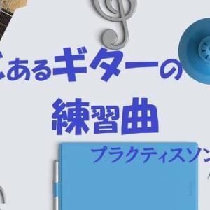 【ギター初心者】とあるギターの練習曲(プラクティスソング)