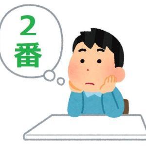【雑学】世の中の2番目!あなたはどれだけ知っていますか?~ 日本編 ~