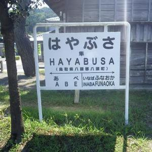 【国内旅行系】 八東駅で切符を買ってあげてね 若桜鉄道の旅(鳥取県)