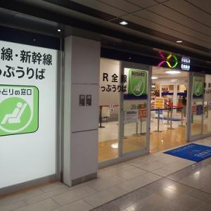 【国内旅行系】 これは便利! こんなところに「みどりの窓口」 新大阪駅で地下鉄降りたあと編