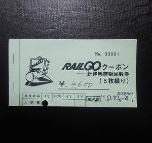【切符系】 国鉄小荷物の伝統を受け継ぐ「新幹線レールゴー・サービス」(東京・仙台・新潟)