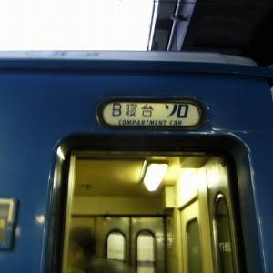 【鉄道車両系】 寝台特急「はやぶさ」の追憶(熊本⇔東京)