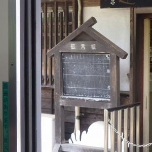 【国内旅行系】 会津鉄道途中下車の旅(福島県) ※昭和の写真もあるよ。 前編