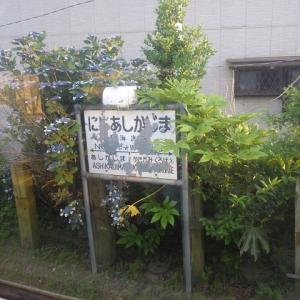 【国内旅行系】 中小企業経営者はいちど行ってみて。 銚子電鉄(千葉県) その3