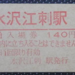 【切符系】 縁起物?違います。レア度高めの赤色入場券。