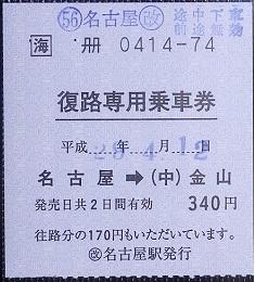 【切符系】 デザインもさまざま 区間外乗車と復路専用乗車券の世界