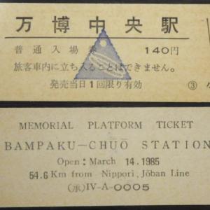 【切符系】 イベントにあわせて開業する臨時駅のキップを振り返る。