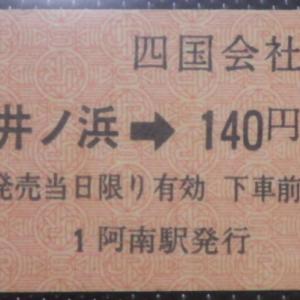 【国内旅行系】 一部がしばらく代行バスです。 牟岐線(徳島県) 後編