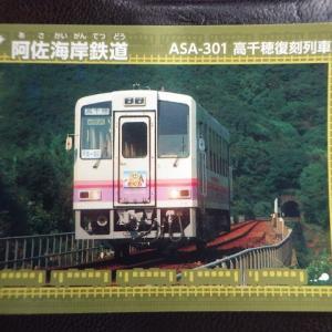 【国内旅行系】 3駅だけの鉄道 阿佐海岸鉄道(徳島県・高知県)