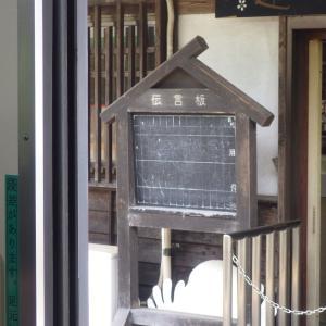 【鉄道施設系】 令和の時代にまだ伝言板が残っている説。