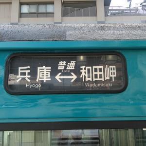 【鉄道施設系】 103系が走っていた。山陽本線・和田岬支線(神戸市)