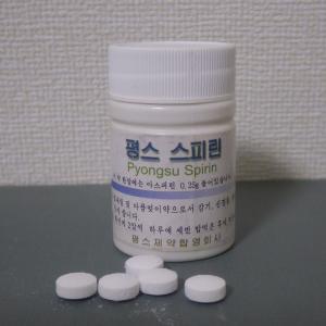 【海外旅行系】 北朝鮮で購入した薬が机の引き出しから出てきたので、