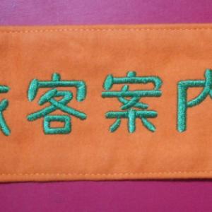 【鉄道部品系】 黄色い腕章オレンジ色の腕章・・・駅での案内係の腕章
