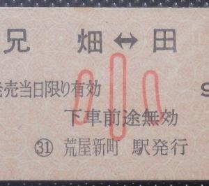 【営業規則系】 乗車券は逆に使えるのか? 途中から使えるのか? 途中で払い戻せるのか?