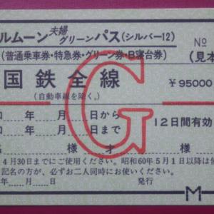 【営業規則系】 他人から譲渡された乗車券は使えるのか?