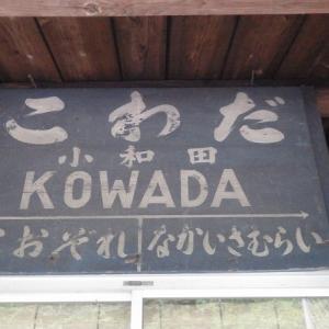 【鉄道施設系】 味のある駅シーズ 小和田駅(静岡県浜松市・飯田線)