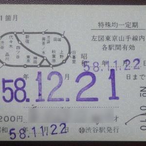 【切符系】 高い?便利? 山手線内均一定期券 1か月14490円