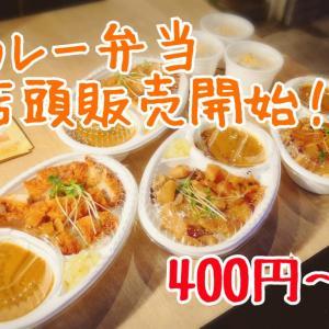 カレー弁当(400円〜)店頭販売開始!