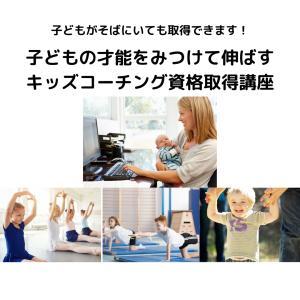 【最新】あなたの子ども指導をガラッと変える!キッズコーチング講座情報(6/13更新)