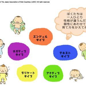 【滋賀県・対面】キッズコーチング3級講座のご案内(6/30更新)