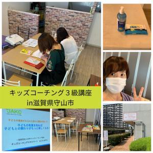 【キッズコーチング3級講座】滋賀県守山市!2人にご参加いただきました