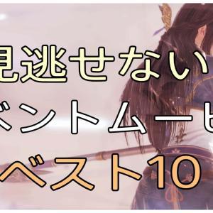 真・三國無双8 見逃せない名場面イベントムービー ベスト10と感想