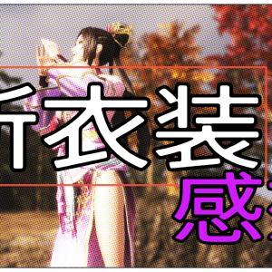 三國無双8 シーズンパス3のDLC衣装 李典・楽進・貂蝉・王元姫 使ってみた感想
