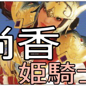 三國無双8 シーズンパス3 孫尚香DLC衣装感想