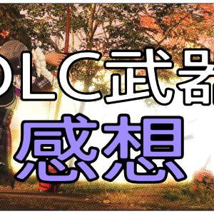 三國無双8 シーズンパス3 DLC武器の感想(甄姫・関銀屛・夏侯淵)