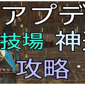 三國無双8 アップデート闘技場【神速】2分でクリア!攻略ポイントまとめ