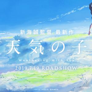 【天気の子】新海誠監督最新作!「令和」夏休み大注目の映画☆