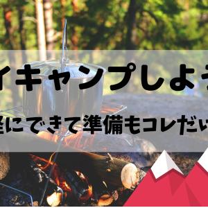 【デイキャンプ初心者夫婦体験談】とりあえずコレ準備しました!