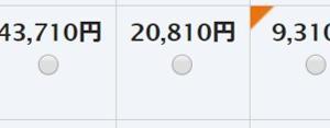 【SFC修行2019】まだ間に合う修行ルートSV28でPP率6円台!!の沖縄路線。