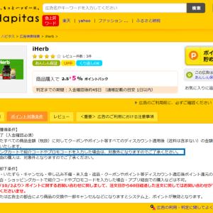 【iHerb】アイハーブ割引クーポン10%+5%OFF(1月26日 午前3時まで!!)