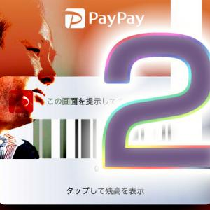 第2弾キタ!!PayPay(ペイペイ)狂乱の100億円バラ巻き事件