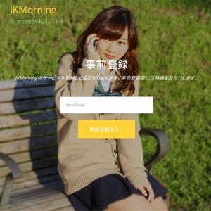 現役女子高生が朝起こしてくれる新サービス開始か?JKモーニング