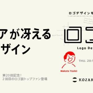20200923 ウェブ番組「ロゴ談」に出演します