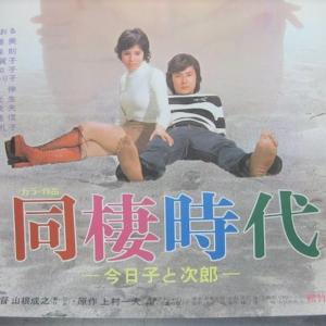 「同棲時代」が興味深い。今とは違う昭和の同棲を描いた作品
