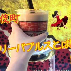 新宿歌舞伎町のタピオカ屋さんが超やばい!「バブリーバブルス」に行ってきたよ!