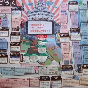 福姫日記 すごろくで学ぶ名護屋の歴史