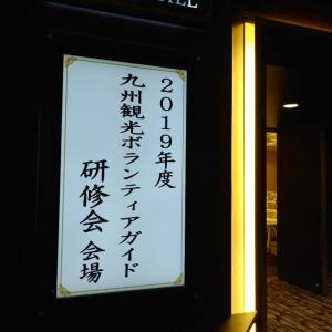 福姫日記 九州ボランティアガイド研修in佐賀・唐津①