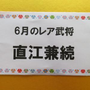 福姫日記 BUKIMI武将ガチャガチャにレアキャラ登場!!